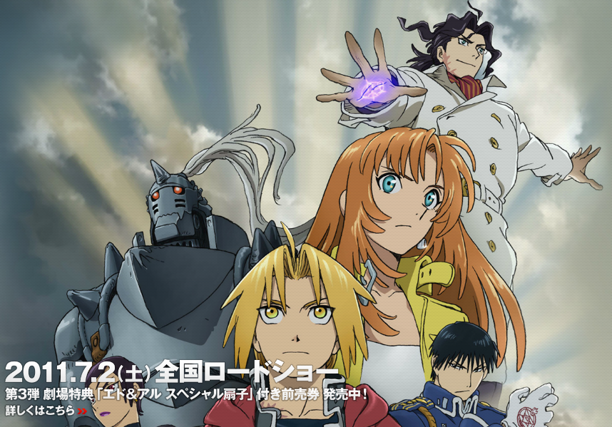 A Fullmetal Alchemist: The Sacred Star of Milos Screening is coming to LA