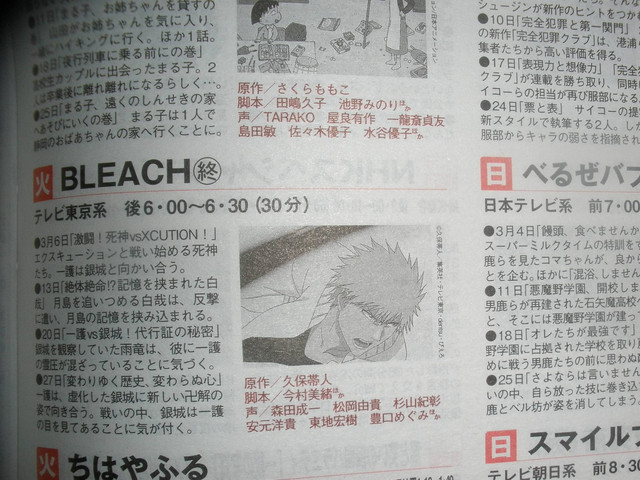 Japanese magazine reports end for Bleach Anime series in March